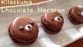 Chocolate macarons or Rilakkuma macarons