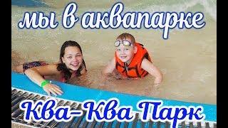 Аквапарк Ква-Ква Парк /Веселое видео для детей/ Настя  Ксюша и Вова/