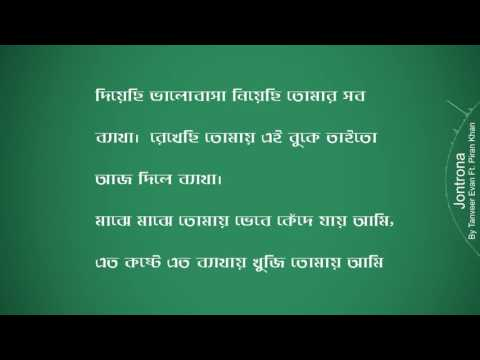 jontrona by piran khan ft tanveer evan lyrics