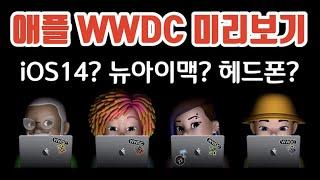 애플 WWDC2020 미리보기 아이맥2020 애플 헤드…