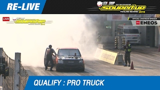 QUALIFY DAY2 | PRO TRUCK | 18-FEB-17 (2016)