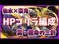 【パズドラ】仙水×豪鬼のHPゴリラPTが最強すぎたw裏・運命の三針を攻略!【実況】