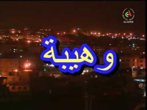 المسلسل الجزائري وهيبة الحلقة الأولى والثانية motarjam