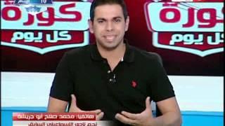كورة كل يوم  | لقاء مع محمد حمص لاعب ناى وادى دجلة مع كريم حسن شحاتة
