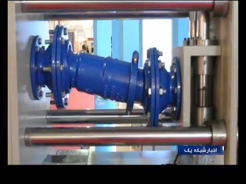 Iran made 40 Degree Flexible pipe connection, Amir-Kabir university & Tehran water organization