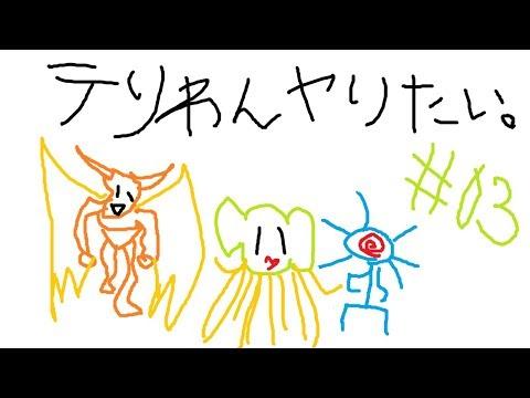 【暇つぶし20200709】テリー3【ドラゴンクエストモンスターズ テリーのワンダーランドGB】
