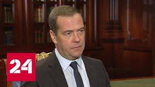 Греф рассказал Медведеву о снижении Сбербанком ставок по ипотеке - Россия 24