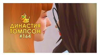 TS4 / Династия Томпсон #164 - ВСТРЕЧА