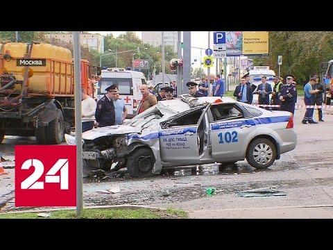Лихачество и обгон: что стало причиной смертельного ДТП с участием столичных полицейских - Россия 24