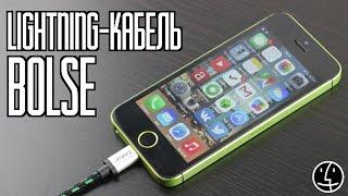 Обзор 1.8м кабеля Lightning компании Bolse + Update о замене корпуса iPhone 5