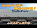 Египет, Шарм-эль-Шейх | Отели Sharm Plaza 5* и Sharm Resort 4*