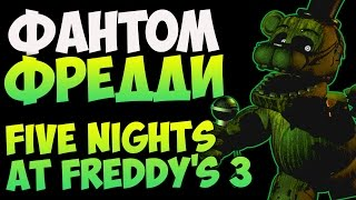 Five Nights at Freddy's 3   История Фантома Фредди