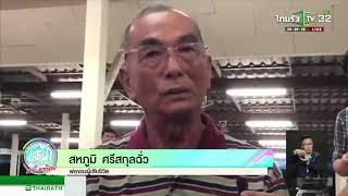 พ่อเสี่ยเกาะเต่าเปิดโลงร่ำไห้ | 15-09-61 | ข่าวเช้าไทยรัฐ เสาร์-อาทิตย์