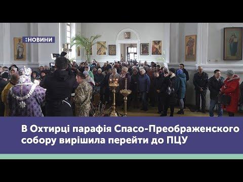 UA:СУМИ: В Охтирці до ПЦУ перейшла релігійна громада Спасо-Преображенського храму