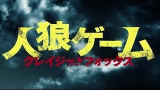 映画は2015年12月5日公開 生死を懸けた「人狼ゲーム」に否応なく参加す...