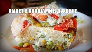 Омлет с овощами в духовке — видео рецепт