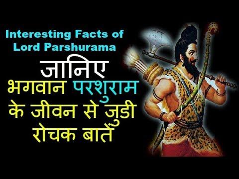 भगवान परशुराम के जीवन से जुडी रोचक बातें Interesting Facts of Lord Parshurama