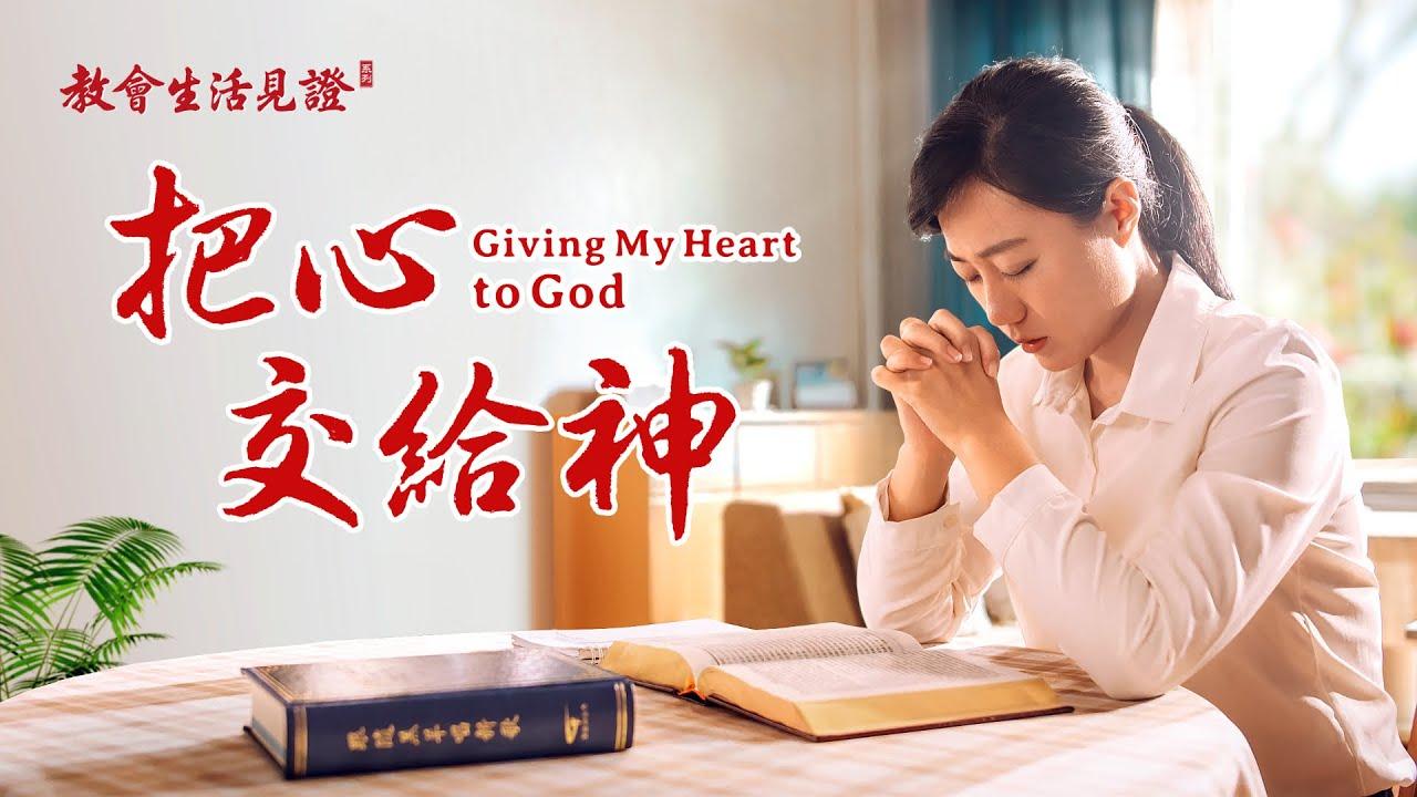 基督徒的经历见证《把心交给神》