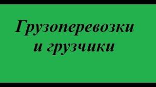 грузоперевозки услуги грузчиков ирпень цены недорого(, 2015-09-23T12:27:17.000Z)