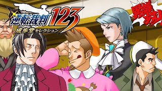 【PS4】逆転裁判123 成歩堂セレクション 実況プレイ#32