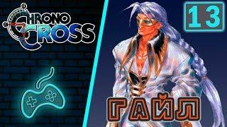 Chrono Cross - Прохождение. Часть 13 Знакомство с загадочным магом Гайлом в баре. Гадалка