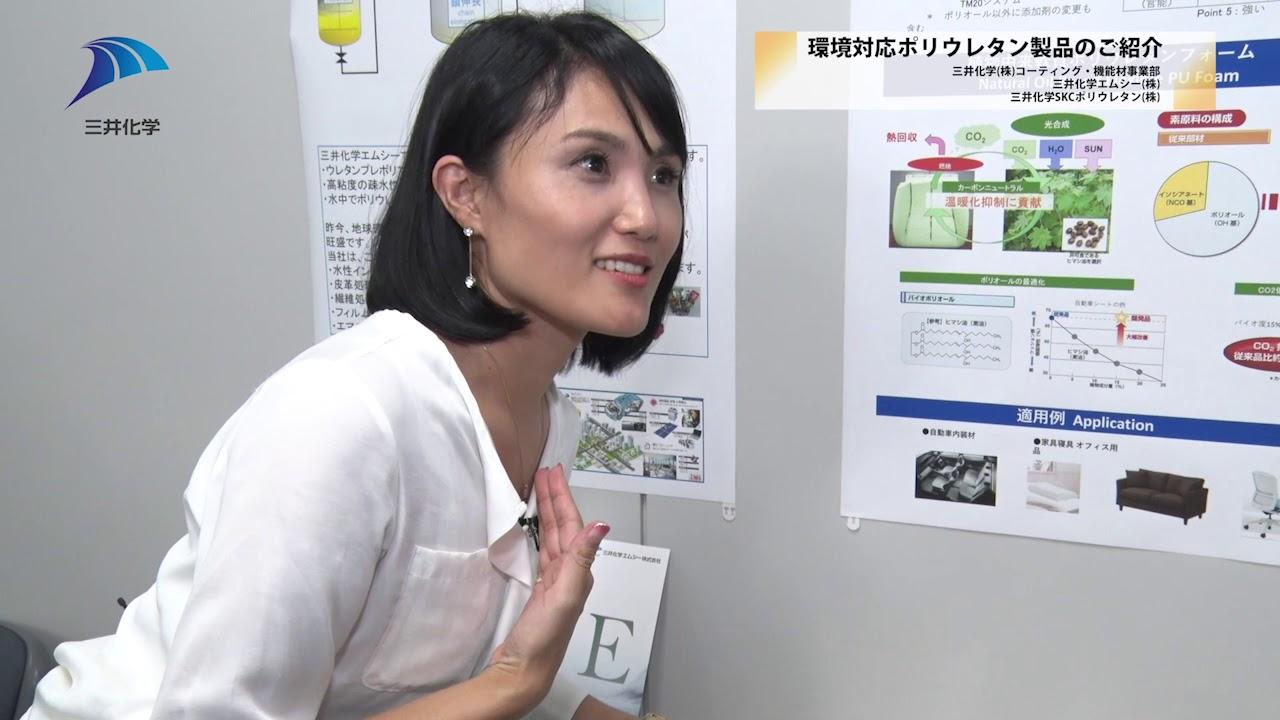 化学 エムシー 三井 アーク (企業)