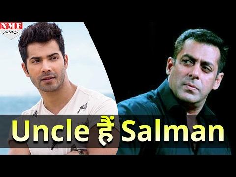 जब Varun Dhawan ने Salman Khan को बुलाया UNCLE , तब Salman ने दिया ऐसा जवाब