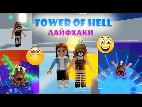 🤪🤯😁 АДСКАЯ БАШНЯ / ЛАЙФХАКИ / Как пройти Башню Ада / Прохождение Tower of Hell в Roblox 🤪🤯😁