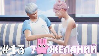 Ужасное свидание - The Sims 4 - 7 желаний #13