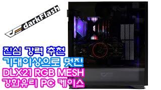 다크플래쉬 DLX21 RGB MESH 강화유리 케이스 …