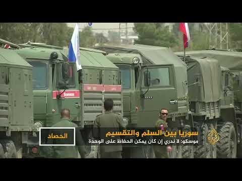 مغزى التخوف الروسي المعلن من تقسيم سوريا  - نشر قبل 9 ساعة