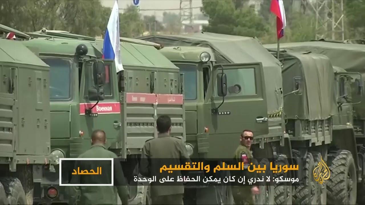 الجزيرة:مغزى التخوف الروسي المعلن من تقسيم سوريا