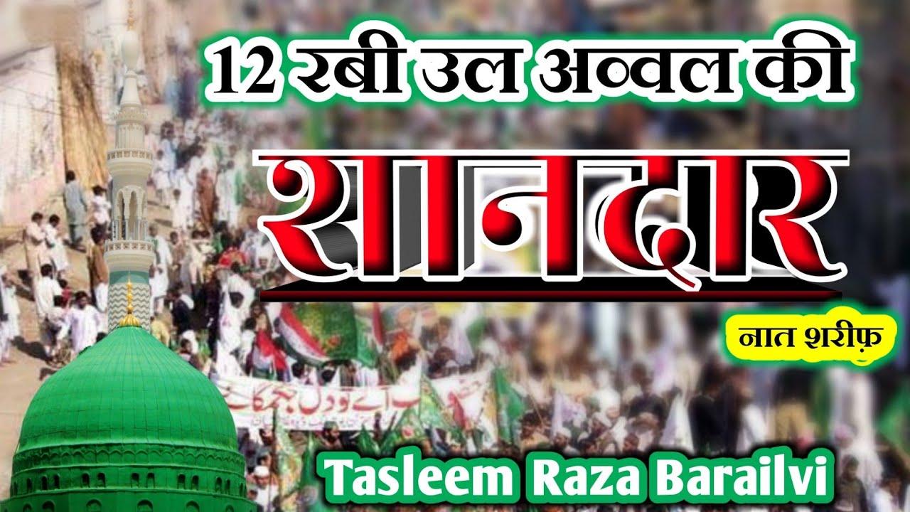 12 रबी उल अव्वल की शानदार नात शरीफ | Rabi ul Awwal Naat | Tasleem Raza  Barailvi | Marhaba Marhaba