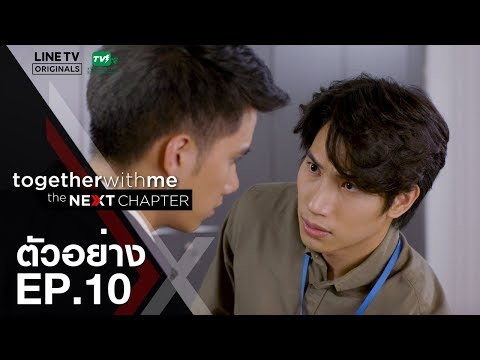 [LINE TV] ตัวอย่าง Together With Me : The Next Chapter   EP.10