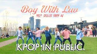 "Download [KPOP PUBLIC DANCE] BTS(방탄소년단) ""Boy with Luv"" [R.P.M] Mp3"