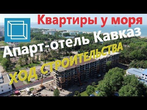 #Анапа - ЖК Апарт-отель Кавказ. Купить квартиру в Анапе, у моря! ХОД СТРОИТЕЛЬСТВА 4К