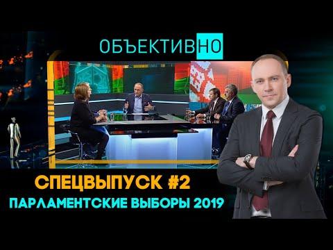 ОбъективНо: Выборы -