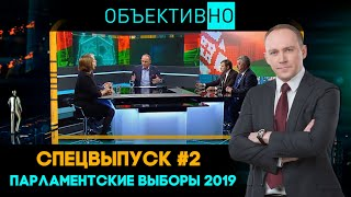 ОбъективНо: Выборы - 2019, Специальный выпуск 2 / Видео