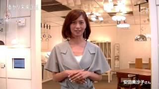 """""""【安田美沙子 LED照明でステキな暮らしを】 いま、ご自宅の照明環境が..."""