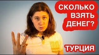 видео Туры в Турцию