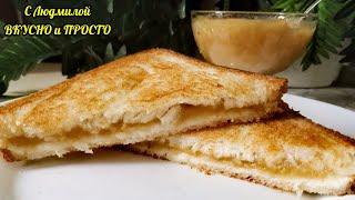 Эту вкуснятину из тостового хлеба можно сделать на завтрак за 2 минуты без духовки Сладкий сендвич