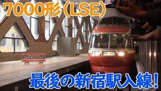 【最後の新宿駅入線】小田急ロマンスカー・LSE(7000形)さよならツアー