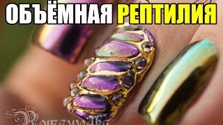 🐉 Объёмная рептилия 🐉 Литьё 🐉 Romawe4ka