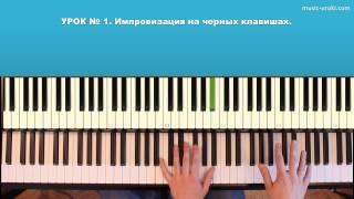 Урок 1. Курс фортепиано 2 ступень. Импровизация на черных клавишах.