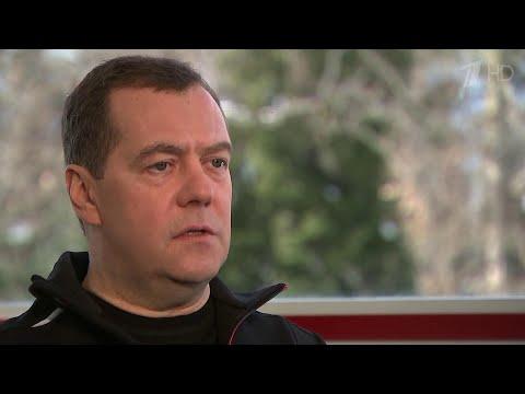 Бывший глава правительства России Дмитрий Медведев дал эксклюзивное интервью Первому каналу.