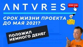 Антарес что за проект? Стоит ли инвестировать? Выход из проекта до мая 2021? Antares Trade.