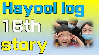 하율로그 16번째 | w지우 리조트 | 남이섬 | 인천…