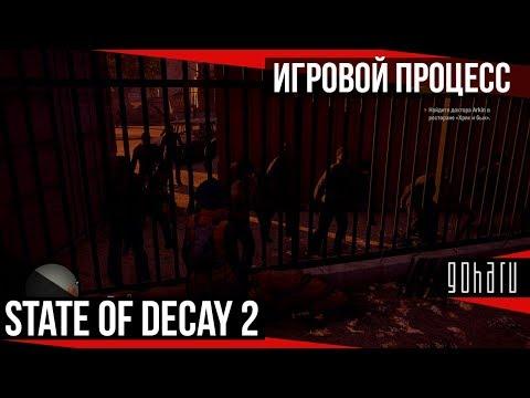 State Of Decay 2 - игровой процесс