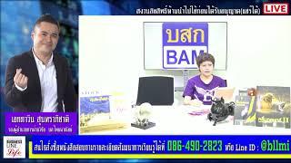 Business Line & Life 19-09-61 on FM 97.0 MHz