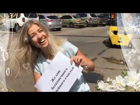 Оригинальное поздравления на свадьбу, для жениха и невесты!  Из видео от друзей.